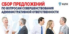 Сбор предложений по совершенствованию административной ответственности