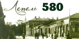 580 лет Лепелю