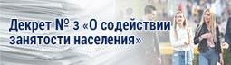 Комиссия по координации работы по содействию занятости населения Лепельского района