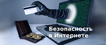 Цифровая безопасность в Интернете
