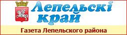 """Рэдакцыя раённай газеты """"Лепельскі край"""""""