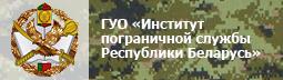 """ДУА """"Інстытут пагранічнай службы Рэспублікі Беларусь"""""""