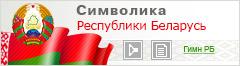 Символика Реcпублики Беларусь